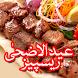 Eid ul Azha Recipes by biaapps