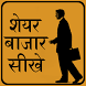 Share Market Guide in Hindi by RN Solutions