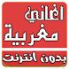 أغاني مغربية Mp3