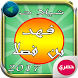 chilat Sheila Fahad Ben Fesla by developerrayan