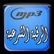 الرقية الشرعية كاملة و مؤثرة by noureddine ait elhabti