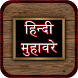 Hindi Muhavare 2016 by Shree EduApps