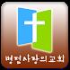 병점사랑의교회 by ZRoad Korea