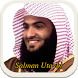 Salman Utaybi Quran MP3 by Artanabil Studio