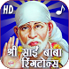 Sai Baba Ringtones New Best by UniversalAppsStudio