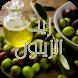 أسرار و وفوائد زيت الزيتون