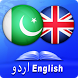English - Urdu Dictionary by Neo Entertainment World