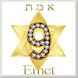 Emet 9 אמת by 9 Emet