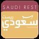 Saudi Rest