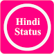 Hindi Status 2017 by Five san star