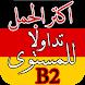 تعلم أكثر الجمل والأفعال تداولا للمستوى B2 by DeutschAufArabish