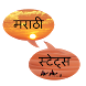 Marathi Status New by Maxin