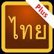 Thai Script Plus