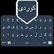 Kurdi Keyboard/کیبۆردی کوردی by Bookan Abdolmajid Ahmad