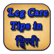 Leg Care Tips in Hindi by Entertainment Party Apps