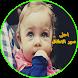 احلى صور اطفال صغار by Store Arab Apps