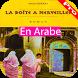 la boite a meveille-بالعربية كاملة 2018 by massawi