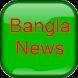 Bangla News by Hindi Video Apps