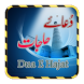 Dua Hajat by IslamicCollection