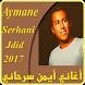 اغاني أيمن السرحاني 2017 by simodevapp96