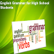 English Grammar for High School Students