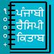 Recipe Book in Punjabi by Am Zee