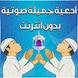 موسوعة الادعية الاسلامية 2017 by malek elandroid