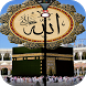 ذكر الله by YSFhilmidev