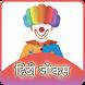 हिंदी जोक्स Hindi Jokes by Hindustaan Apps