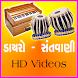 Dayro Santvaani by Dayro santvani Live