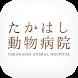 富山市のたかはし動物病院 公式アプリ by GMO Digitallab, Inc.