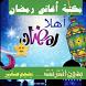 اغاني رمضان الكاملة by Media Apps Dev