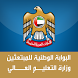 National Scholars Portal by Ministry of Higher Education United Arab Emirates