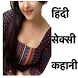 Sexy Story in Hindi Collection by App Duniya dot com
