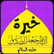 خيرة الإمام الصادق (عليه السلام) بدون انترنت by AHMEDAPP