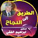 ابراهيم الفقي الطريق الى النجاح by Muslim Apps