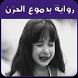 رواية بدموع الحزن - رواية حب وغرام by adamkoud