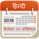 Hindi Calendar 2018 with Rashifal by Parmeshvara App