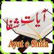 Ayat Shifa-Quran Pak by IslamicAppo
