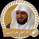 ماهر المعيقلي القران كاملا بدون انترنت mp3 by devquran