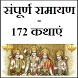 संपूर्ण रामायण - 172 कथाएं