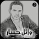 أغاني وائل جسار by hamza ziwa