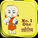 नंबर १ ज्योतिष हिंदी में by Aflatoon Apps