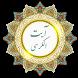 آیت الکرسی (تلاوت) by Gholab Abadi