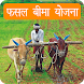 Fasal Bima Yojana (Hindi) by arya group up