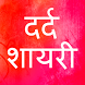 दर्द शायरी -Dard Bhari Hindi Sad shayari by Haynacom App