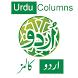 Urdu Columns by PakAndroidApps