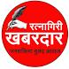 Ratnagiri Khabardar