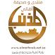 أهالي المذنب by majid alzobydi