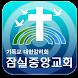 잠실중앙교회-교회 by igkorea